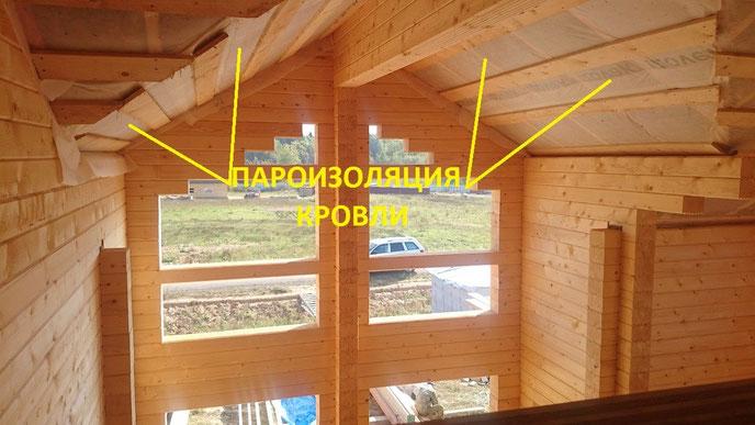 Пароизоляция дома из бруса
