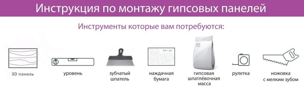 Инструменты для монтажа стеновых панелей